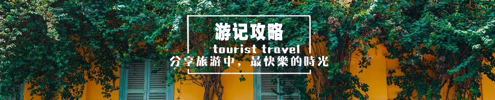 旅游日记导航图片